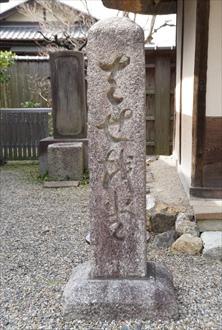 京都風光*芭蕉堂,Basho-do,Kyoto...