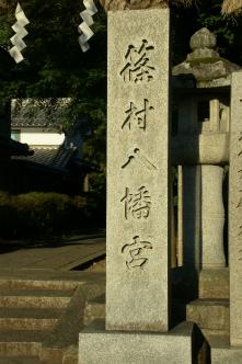 篠村八幡宮,Shinomura-hachimang...